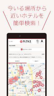 Androidアプリ「カップルズナビ(ラブホテル検索アプリ)」のスクリーンショット 2枚目