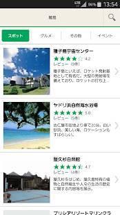 Androidアプリ「じゃらん観光ガイド」のスクリーンショット 3枚目