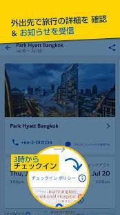 Androidアプリ「エクスペディア-ホテル予約、格安航空券&現地ツアー予約」のスクリーンショット 5枚目