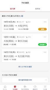 Androidアプリ「JAL(国内線・国際線)」のスクリーンショット 2枚目