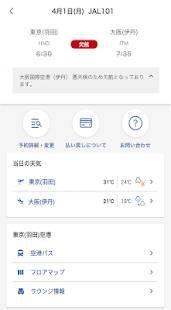 Androidアプリ「JAL(国内線・国際線)」のスクリーンショット 4枚目