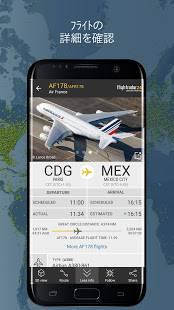 Androidアプリ「Flightradar24 フライトトラッカー」のスクリーンショット 2枚目