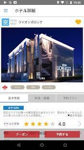Androidアプリ「ラブホテル ラブホ検索&予約アプリ ハッピーホテル」のスクリーンショット 2枚目