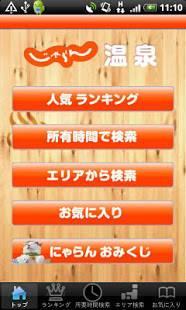 Androidアプリ「じゃらん温泉ガイド」のスクリーンショット 1枚目