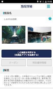 Androidアプリ「JAFお得ナビ」のスクリーンショット 5枚目