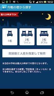 Androidアプリ「一休.com:旅行・ホテル・旅館・ビジネスホテル 予約」のスクリーンショット 2枚目