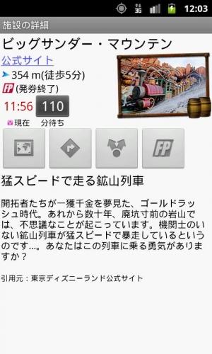 Androidアプリ「攻略なび - 東京ディズニーランド」のスクリーンショット 3枚目