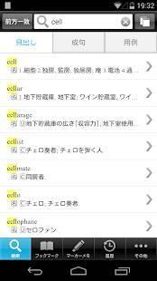 Androidアプリ「ウィズダム英和・和英辞典公式アプリ |英会話TOEICに辞書」のスクリーンショット 2枚目