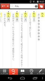 Androidアプリ「新明解国語辞典 公式アプリ|ビッグローブ辞書」のスクリーンショット 3枚目