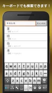 Androidアプリ「常用漢字筆順辞典」のスクリーンショット 4枚目