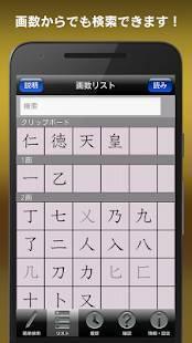 Androidアプリ「常用漢字筆順辞典」のスクリーンショット 5枚目
