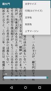 Androidアプリ「青空文庫ビューア」のスクリーンショット 4枚目