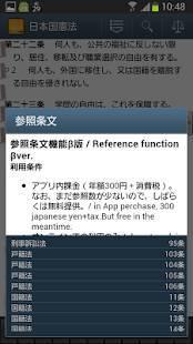 Androidアプリ「And六法Pro+判例」のスクリーンショット 4枚目
