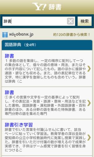 Androidアプリ「Yahoo!辞書 無料の辞書アプリ、国語・英和・和英・百科」のスクリーンショット 3枚目
