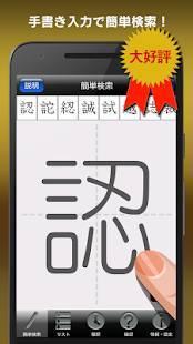Androidアプリ「常用漢字筆順辞典 FREE」のスクリーンショット 1枚目