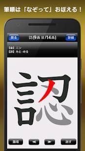 Androidアプリ「常用漢字筆順辞典 FREE」のスクリーンショット 2枚目
