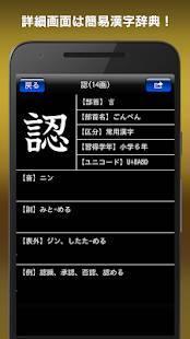 Androidアプリ「常用漢字筆順辞典 FREE」のスクリーンショット 3枚目