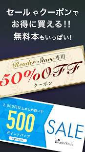Androidアプリ「ソニーの電子書籍Reader™ 小説・漫画・雑誌・無料本多数」のスクリーンショット 5枚目