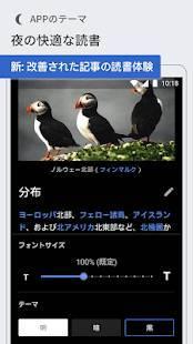Androidアプリ「ウィキペディア」のスクリーンショット 1枚目