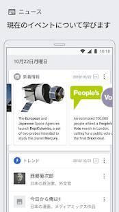 Androidアプリ「ウィキペディア」のスクリーンショット 3枚目