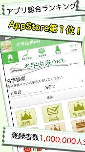 Androidアプリ「名字由来net~日本No.1姓氏解説アプリ 家紋検索 家系図登録100万人突破~」のスクリーンショット 1枚目