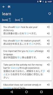 Androidアプリ「英和辞典・和英辞典 - 英日/日英双方向翻訳」のスクリーンショット 4枚目