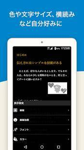 Androidアプリ「総合書店honto:小説、漫画、雑誌/無料の電子書籍が多数」のスクリーンショット 4枚目
