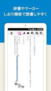 Androidアプリ「総合書店honto:小説、漫画、雑誌/無料の電子書籍が多数」のスクリーンショット 2枚目
