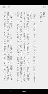 Androidアプリ「青空文庫ビューア Ad」のスクリーンショット 3枚目