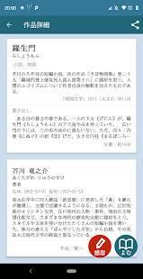 Androidアプリ「青空文庫ビューア Ad」のスクリーンショット 2枚目