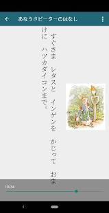 Androidアプリ「青空文庫ビューア Ad」のスクリーンショット 1枚目