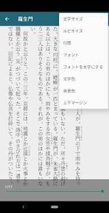 Androidアプリ「青空文庫ビューア Ad」のスクリーンショット 4枚目