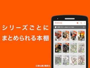 Androidアプリ「電子書籍BookLive!Reader:小説・漫画・雑誌が読める!無料本も多数」のスクリーンショット 5枚目