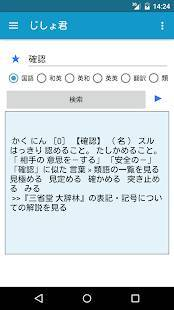 Androidアプリ「じしょ君 - 国語辞典 ・英和辞典・和英辞典・英語辞書」のスクリーンショット 1枚目