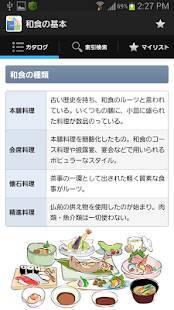 Androidアプリ「手帳のおまけ」のスクリーンショット 4枚目
