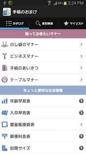 Androidアプリ「手帳のおまけ」のスクリーンショット 1枚目