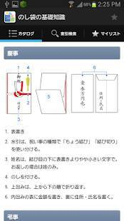 Androidアプリ「手帳のおまけ」のスクリーンショット 3枚目