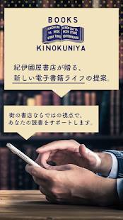 Androidアプリ「紀伊國屋書店Kinoppy|電子書籍/小説/コミック【無料】」のスクリーンショット 1枚目