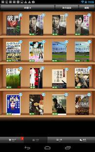 Androidアプリ「BOOKWALKER(電子書籍)アプリ「BN Reader」」のスクリーンショット 2枚目