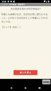 Androidアプリ「ことわざ・四字熟語・難読漢字 学習小辞典」のスクリーンショット 4枚目