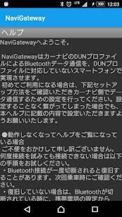 Androidアプリ「NaviGateway」のスクリーンショット 2枚目