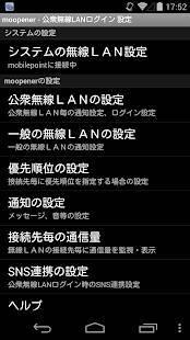 Androidアプリ「公衆無線LAN自動接続+VPN - moopener」のスクリーンショット 2枚目