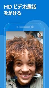 Androidアプリ「Skype - 無料のチャットとビデオ通話」のスクリーンショット 1枚目