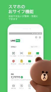 Androidアプリ「LINE(ライン) - 無料通話・メールアプリ」のスクリーンショット 3枚目