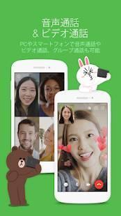 Androidアプリ「LINE(ライン) - 無料通話・メールアプリ」のスクリーンショット 2枚目