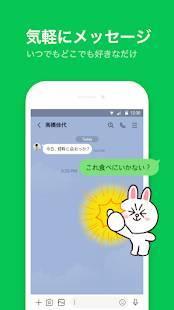 Androidアプリ「LINE(ライン) - 無料通話・メールアプリ」のスクリーンショット 1枚目