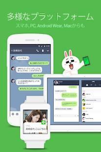 Androidアプリ「LINE(ライン) - 無料通話・メールアプリ」のスクリーンショット 4枚目