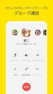 Androidアプリ「カカオトーク-無料でグループ通話!高音質でつながる無料通話!」のスクリーンショット 4枚目