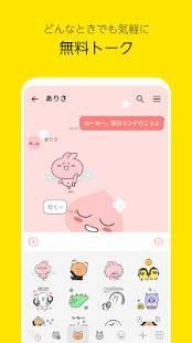 Androidアプリ「カカオトーク-無料でグループ通話!高音質でつながる無料通話!」のスクリーンショット 1枚目