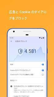 Androidアプリ「無料 VPN を備えた Opera ブラウザ」のスクリーンショット 3枚目